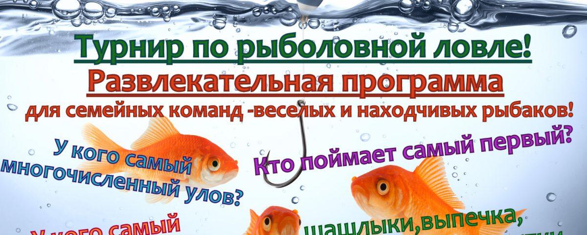 8 июля день рыбака: